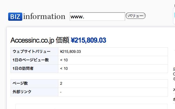 http://bizinformation.org/jp/