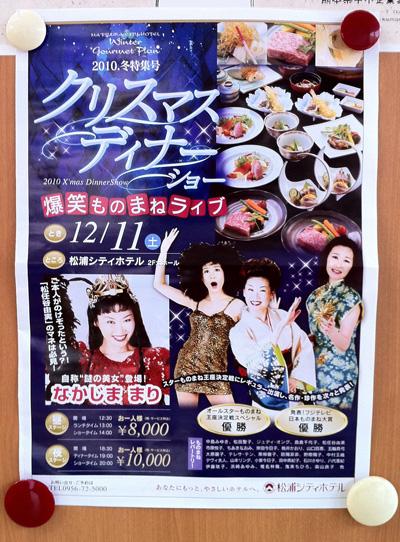 松浦シティホテルのクリスマスディナーショー/なかじままりの爆笑ものまねライブポスター