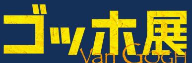ゴッホ展ロゴ