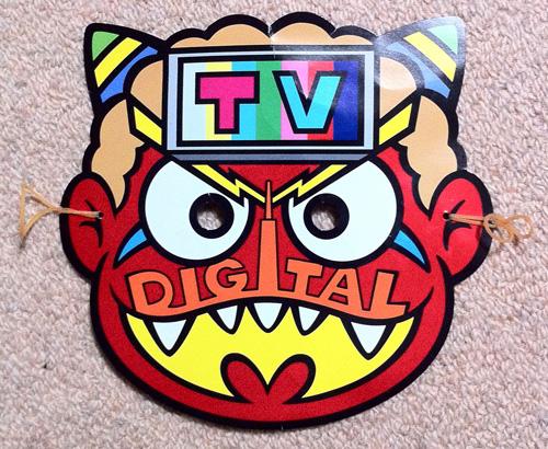 なぜかデジタルテレビ鬼...