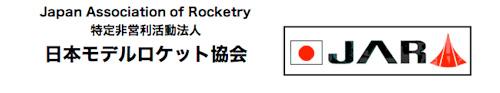 Japan Association of Rocketry 特定非営利活動法人 日本モデルロケット協会