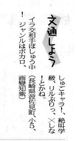 西日本新聞TEENS