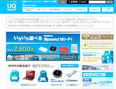 http://www.uqwimax.jp/