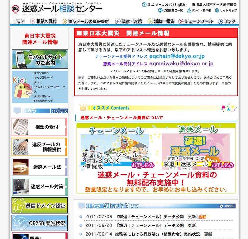 迷惑メール相談センター_(財)日本データ通信協会
