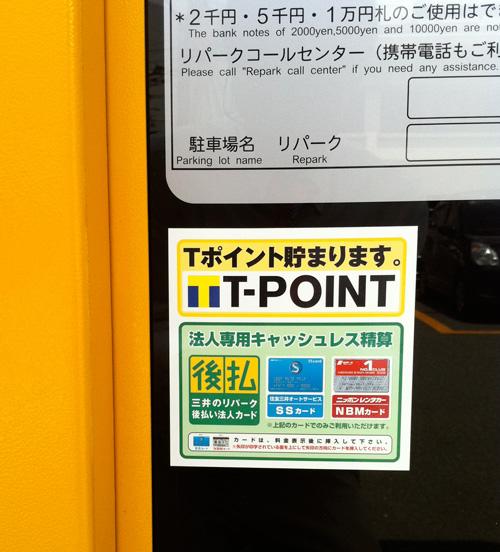 Tポイントがたまるコインパーキングの精算機