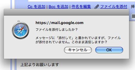 おせっかいなGmail