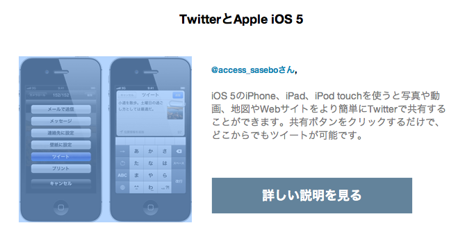 TwitterとApple iOS 5が連携
