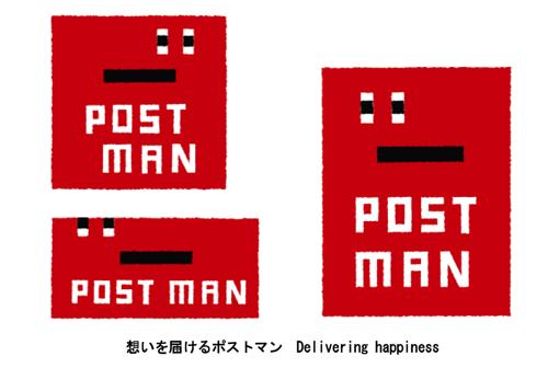 ソーシャル・ネットワーキング・サービス(以下 SNS)を活用した郵便の新しいサービス事業「Postman(ポストマン)」