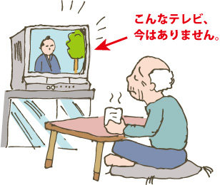 アナログテレビを見るじいさまイラスト無料ダウンロード