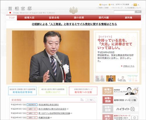 首相官邸サイトリニューアルは4500万円