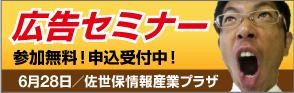 広告セミナーat佐世保情報産業プラザ