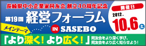 長崎県中小企業家同友会 創立40周年記念 第19回経営フォーラム