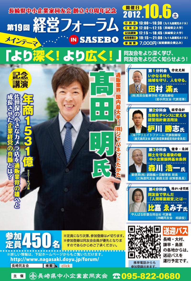 長崎県中小企業家同友会第40回経営フォーラム