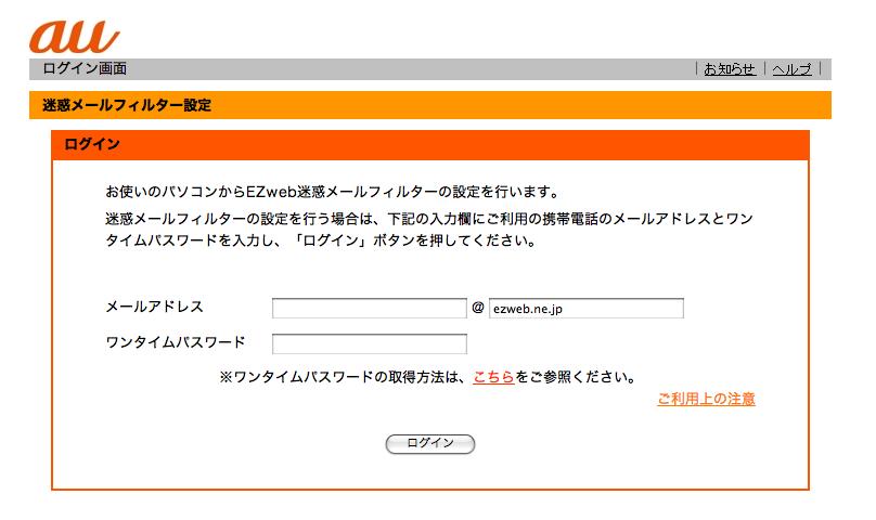 auのPC用迷惑メールフィルター設定ページの入口