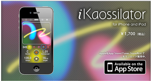 KaossilatorのApp版、iKaossilator