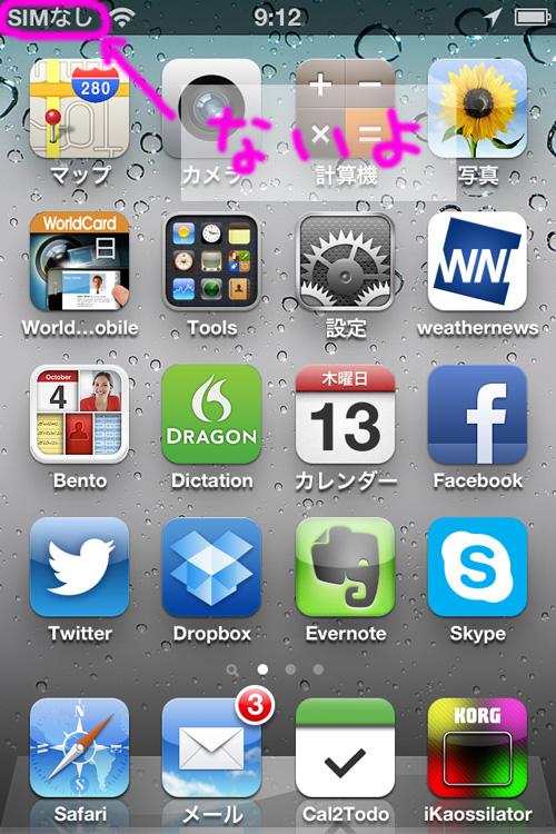 解約iPhone4のホーム画面