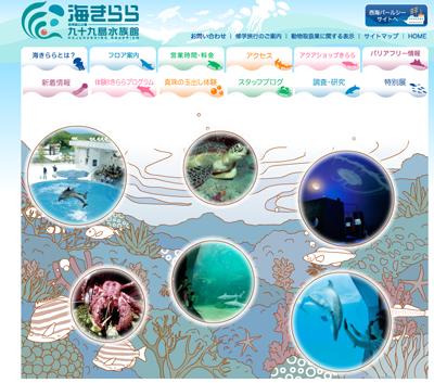 海きらら公式ホームページ