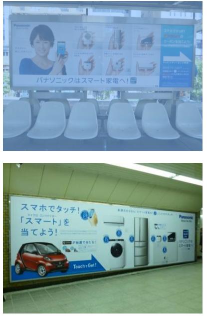 タッチデバイス付ベンチ広告