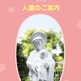 桜の聖母幼稚園入園案内リーフレット