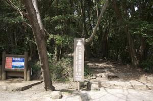 石岳登山口