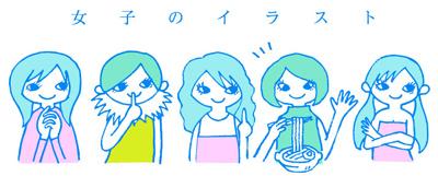女子のイラストダウンロード