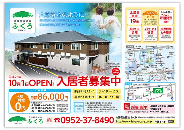 大阪の老人ホームペット可※犬・猫と入居できるところを探しました!