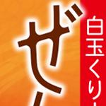 zenzai_thum