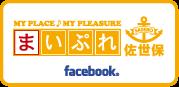 まいぷれ佐世保Facebokページ