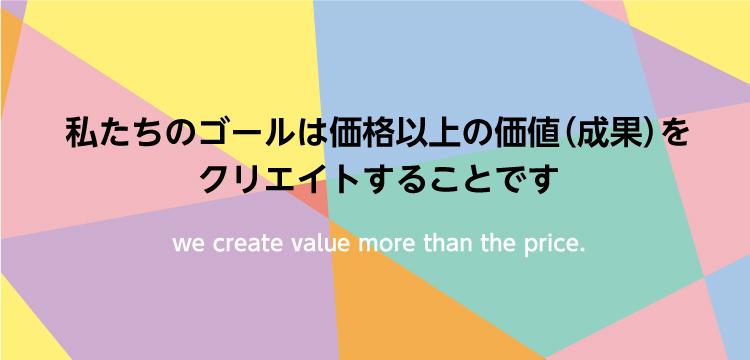 事業コンセプト we create value more than the price.のイメージ画像
