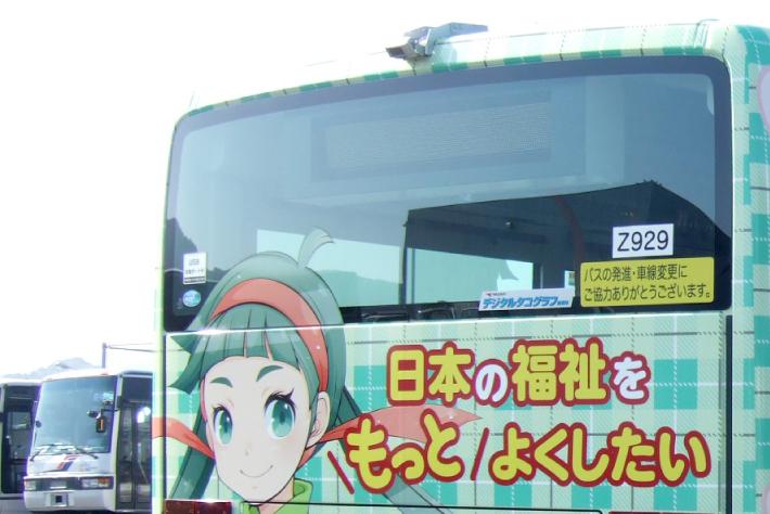 実績:ラッピングバス