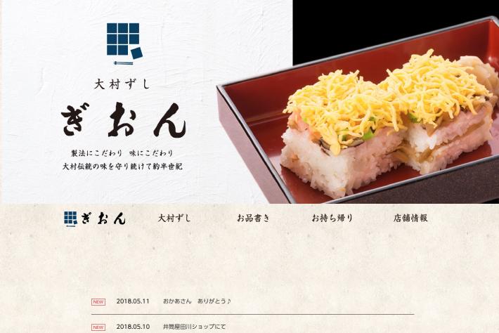 実績:飲食店 公式ホームページ新設