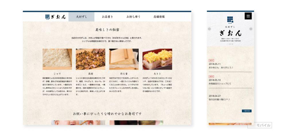 飲食店 公式ホームページ新設