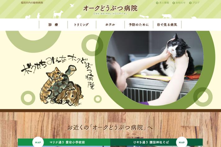 実績:動物病院 公式WEBサイトリニューアル