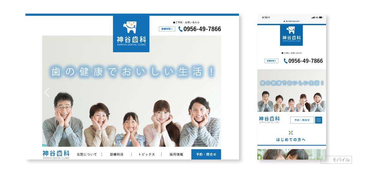 実績:歯科医院 新設公式WEBサイト